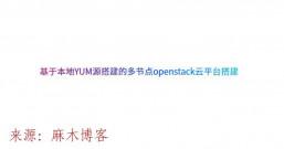 基于本地YUM源搭建的多节点openstack云平台搭建