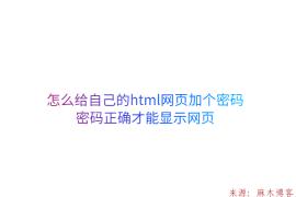 怎么给自己的html网页加个密码,密码正确才能显示网页