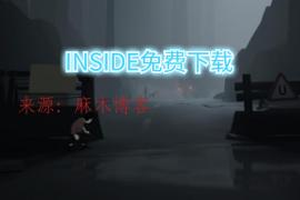 推荐好玩的电脑游戏INSIDE