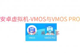 安卓虚拟机-VMOS与VMOS PRO_vip版破解版