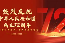 何其有幸,生于华夏,见证百年,愿山河无恙,祝祖国繁荣昌盛!