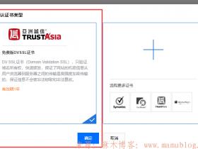 怎么获取SSL证书及怎么在服务器面板安装SSL证书