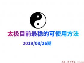太极目前最稳的可使用方法-2019/08/26期