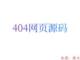 404网页源码