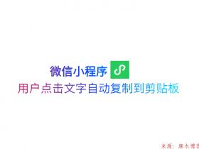 微信小程序-用户点击文字自动复制到剪贴板