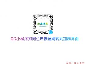 QQ小程序如何点击按钮跳转到加群界面