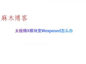 太极微X模块变Wexposed怎么办
