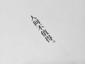 网易云音乐分享-人间不值得(Prod.P$YCHO)-小白羊