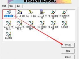 """如何用vb制作""""简单""""的表白软件"""