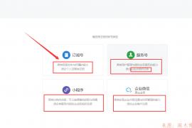 如何注册属于自己的微信订阅号(公众号)