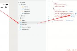微信小程序-简单修改小程序,实现主页顶栏标题及标题自定义文字