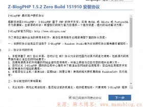 如何搭建一个属于自己的Z-blog博客网站