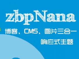 ZBlog主题推荐