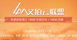 CDN加速提供商推荐-又拍云