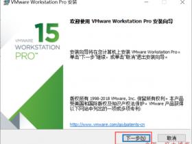 如何安装VM虚拟机