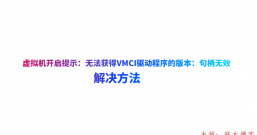 """虚拟机开启提示:""""无法获得VMCI驱动程序的版本:句柄无效"""" 解决方法"""