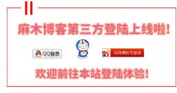 麻木博客第三方登陆平台上线啦!