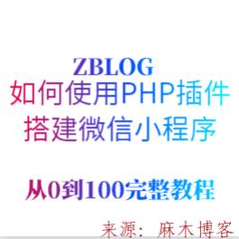 用PHP插件搭建微信小程序