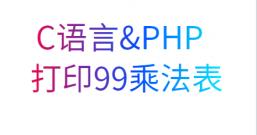 C语言以及PHP打印99乘法表