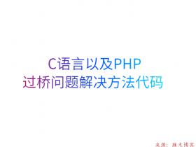 C语言以及PHP过桥问题解决方法代码