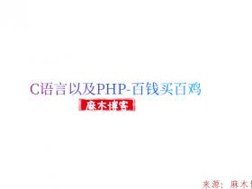 C语言以及PHP-百钱买百鸡