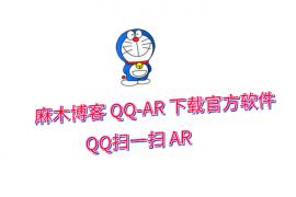 麻木博客APP-QQ AR项目测试