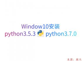 window10安装python3.5.3及分享python3.7.0