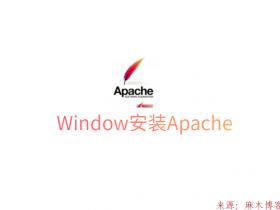 Window安装Apache2.4