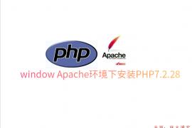 Window Apache环境下安装PHP7.2.28
