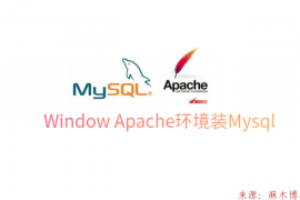 Window Apache环境装Mysql
