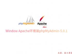 Window Apache环境装phpMyAdmin-5.0.1