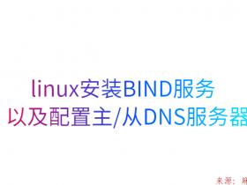Linux安装BIND服务及配置主/从DNS服务器/缓存服务器
