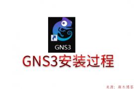 GNS3详细安装步骤视频