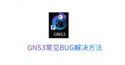 GNS3常见BUG解决方法