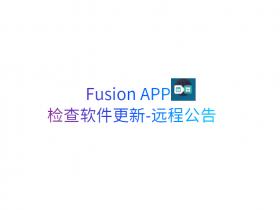 Fusion APP-检查软件更新-远程公告