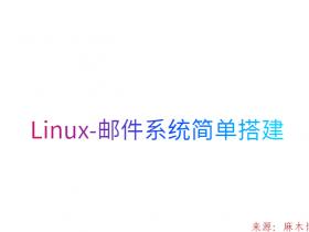 Linux-邮件系统简单搭建