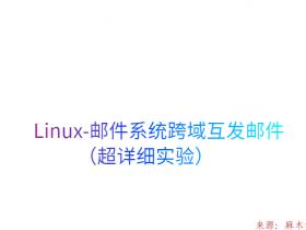 Linux-邮件系统跨域互发邮件(超详细实验)