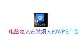 怎么去除烦人的WPS广告