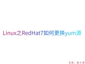 Linux之RedHat7如何更换yum源