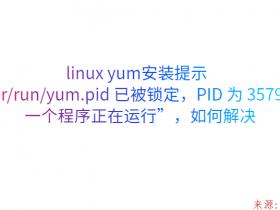 "linux yum安装提示""/var/run/yum.pid 已被锁定,PID 为 3579 的另一个程序正在运行"",如何解决"
