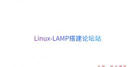 Linux-LAMP搭建论坛站