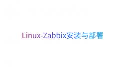 Linux-Zabbix安装与部署