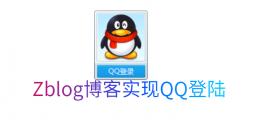Zblog博客怎么实现QQ登陆?