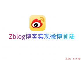 Zblog博客怎么实现微博登陆?