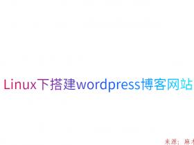 Linux下搭建wordpress博客网站