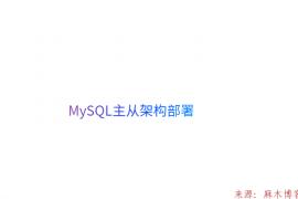Linux-MySQL主从架构部署