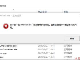 xshell报错:由于找不到mfc110u.dlI,无法继续执行代码