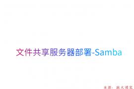 文件共享服务器部署-Samba