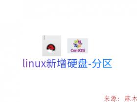 linux新增硬盘-分区
