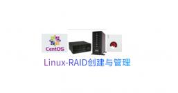 Linux-RAID创建与管理